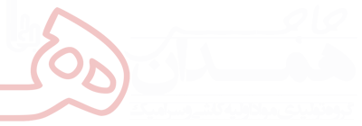 همدان حاجی تولید کننده مواد اولیه کاشی وسرامیک